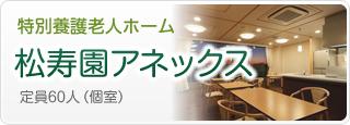 特別養護老人ホーム松寿園アネックス