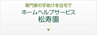 専門家の手助けを自宅で松寿園ホームヘルプサービス六実