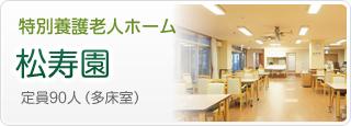 特別養護老人ホーム松寿園