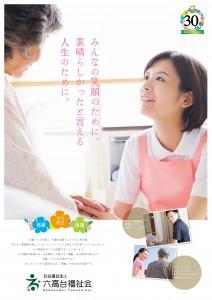 松寿園イメージポスター1