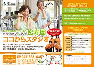 通所型サービスC「松寿園ココからスタジオ」 パンフレット表