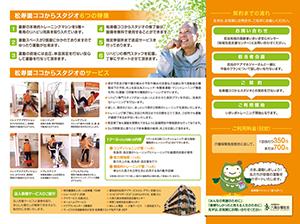 通所型サービスC「松寿園ココからスタジオ」 パンフレット裏