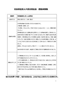 特別養護老人ホーム松寿園_02
