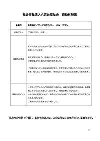 メル・グラン_01