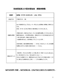 メル・グラン_03