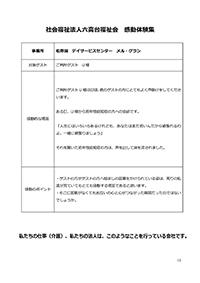 メル・グラン_02