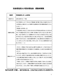 介護感動集特別養護老人ホーム松寿園_01