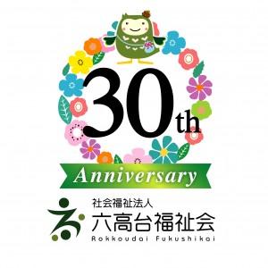 30th記念ロゴ